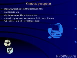 Список ресурсов http://www.redbook.ru/html/dokl2006.htm ru.wikipedia.org http://