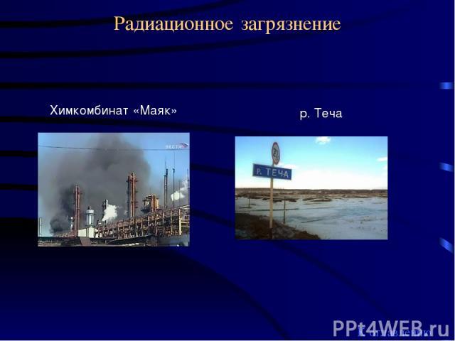 Радиационное загрязнение Химкомбинат «Маяк» р. Теча К оглавлению