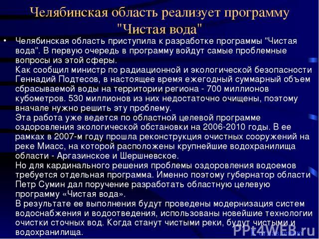 Челябинская область реализует программу