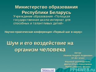 Министерство образования Республики Беларусь Учреждение образования «Полоцкая го