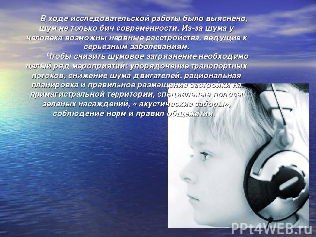 В ходе исследовательской работы было выяснено, шум не только бич современности. Из-за шума у человека возможны нервные расстройства, ведущие к серьезным заболеваниям.  Чтобы снизить шумовое загрязнение необходимо целый ряд мероприятий: упорядочени…