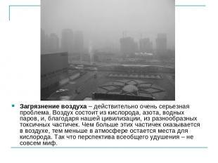 Загрязнение воздуха – действительно очень серьезная проблема. Воздух состоит из