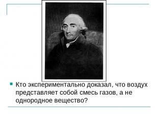 Кто экспериментально доказал, что воздух представляет собой смесь газов, а не од