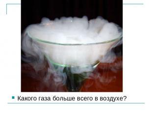 Какого газа больше всего в воздухе?