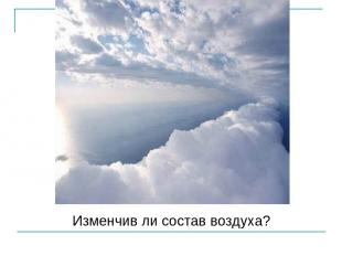Изменчив ли состав воздуха?