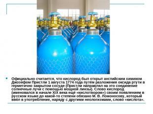 Официально считается, что кислород был открыт английским химиком Джозефом Пристл