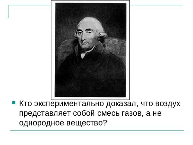 Кто экспериментально доказал, что воздух представляет собой смесь газов, а не однородное вещество?