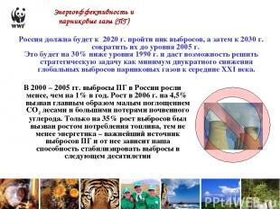 Энергоэффективность и парниковые газы (ПГ) В 2000 – 2005 гг. выбросы ПГ в России