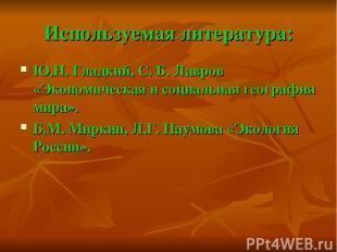 Используемая литература: Ю.Н. Гладкий, С. Б. Лавров «Экономическая и социальная
