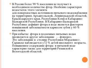 В России более 90 % населенияне получает в необходимомколичестве фтор. Особен