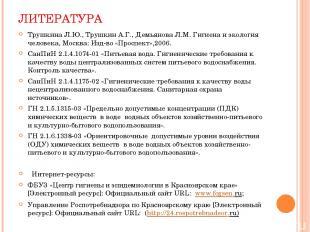 ЛИТЕРАТУРА Трушкина Л.Ю., Трушкин А.Г., Демьянова Л.М. Гигиена и экология челове