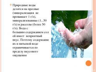 Природные воды делятсяна пресные (минерализация не превышает 1 г/л), минерализ