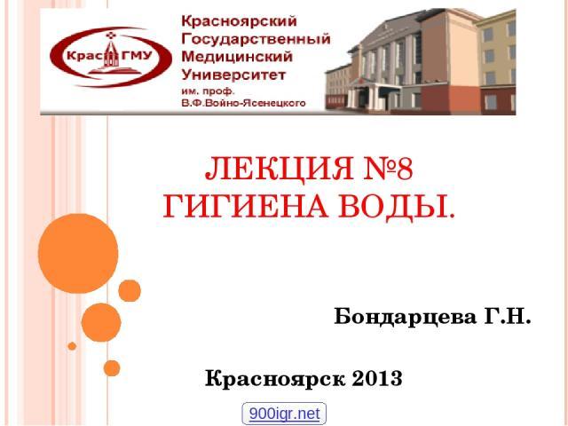 ЛЕКЦИЯ №8 ГИГИЕНА ВОДЫ. Бондарцева Г.Н. Красноярск 2013 900igr.net