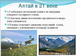 Алтай в 21 веке 1.Глобальное потепление влияет на миграции северного полярного о