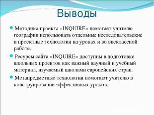 Выводы Методика проекта «INQUIRE» помогает учителю географии использовать отдель