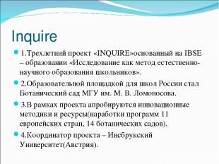 Inquire 1.Трехлетний проект «INQUIRE»основанный на IBSE – образовании «Исследова