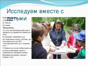 Исследуем вместе с детьми Участники проекта: А) Школьники Б) Учитель В) Ученик И