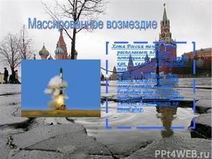 Хотя Россия теперь тоже располагает ядерным потенциалом, США впереди как по коли
