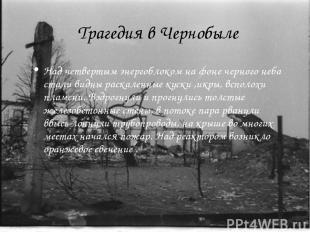 Трагедия в Чернобыле Над четвертым энергоблоком на фоне черного неба стали видны