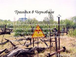 Трагедия в Чернобыле Эхо Чернобыльской трагедии прозвучало во всех уголках плане