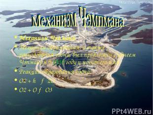 Механизм Чэпмана Механизм образования, а также расходования озона, был предложен
