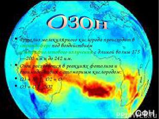 Фотолиз молекулярного кислорода происходит в стратосфере под воздействием ультра