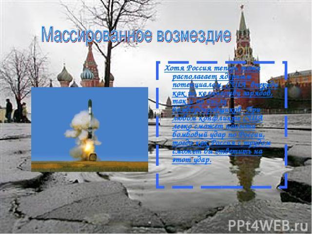 Хотя Россия теперь тоже располагает ядерным потенциалом, США впереди как по количеству зарядов, так и по числу бомбардировщиков. При любом конфликте США легко сможет нанести бомбовый удар по России, тогда как Россия с трудом сможет бы ответить на эт…