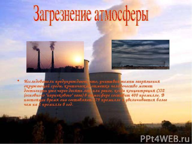 Исследователи предупреждают, что, учитывая темпы загрязнения окружающей среды, критической отметки человечество может достигнуть уже через десять лет или ранее, когда концентрация CO2 (основного