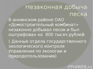 Незаконная добыча песка В аннинском районе ОАО «Домостроительный комбинат» незак