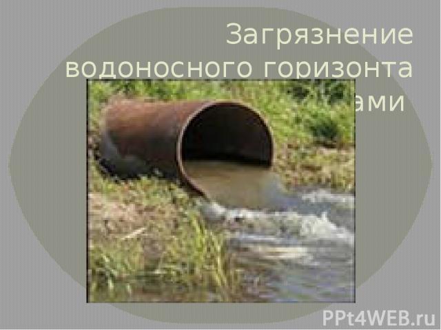 Загрязнение водоносного горизонта нефтепродуктами
