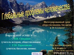 Учителя МОУ «СОШ № 1»: В.В. Сенькина (учитель истории, обществознания) Г.М. Тара