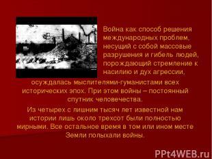 осуждалась мыслителями-гуманистами всех исторических эпох. При этом войны – пост