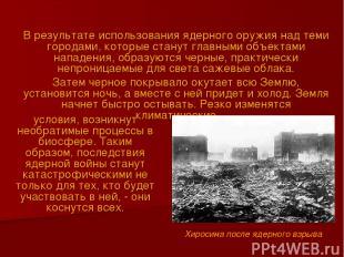 В результате использования ядерного оружия над теми городами, которые станут гла