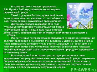 В соответствие с Указом президента В.В. Путина, 2013 год, объявлен годом охраны