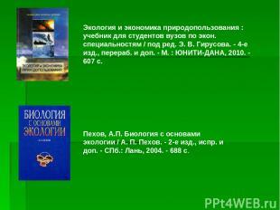 Экология и экономика природопользования : учебник для студентов вузов по экон. с