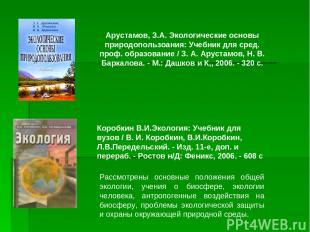 Арустамов, З.А. Экологические основы природопользоания: Учебник для сред. проф.