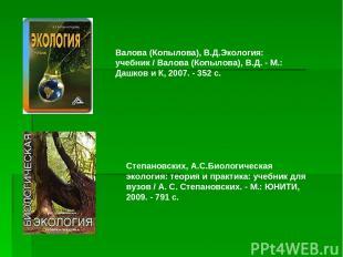 Валова (Копылова), В.Д.Экология: учебник / Валова (Копылова), В.Д. - М.: Дашков