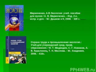 Маринченко, А.В.Экология: учеб. пособие для вузов / А. В. Маринченко. - Изд. 2-е