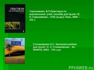 Герасименко, В.П.Практикум по агроэкологии: учеб. пособие для вузов / В. П. Гера