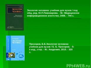 Экология человека: учебник для вузов / под общ. ред. Ю.П.Пивоварова. - М.: Медиц