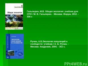 Гальперин, М.В. Общая экология: учебник для СПО / М. В. Гальперин. - Москва: Фор