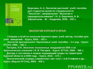 Березина, Н. А. Экология растений : учеб. пособие для студентов вузов по специал