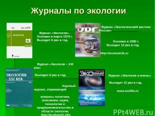Журналы по экологии Журнал «Экология» . Основан в марте 1970 г. Выходит 6 раз в