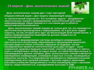 15 апреля - День экологических знаний День экологических знаний дает старт ежего