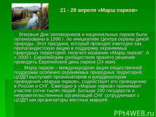 21 - 29 апреля «Марш парков» Впервые Дни заповедников и национальных парков были