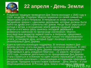 22 апреля - День Земли Рождение традиции проведения Дня Земли восходит к 1840 го