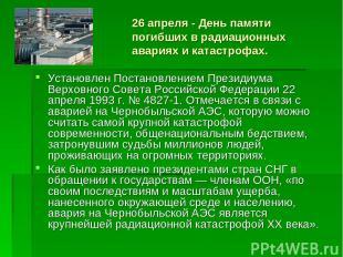 26 апреля - День памяти погибших в радиационных авариях и катастрофах. Установле