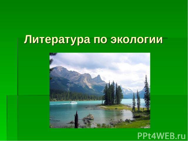 Литература по экологии