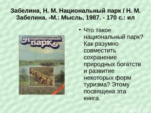 Забелина, Н. М. Национальный парк / Н. М. Забелина. -М.: Мысль, 1987. - 170 с.: