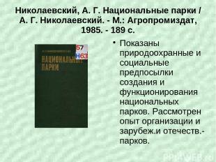 Николаевский, А. Г. Национальные парки / А. Г. Николаевский. - М.: Агропромиздат